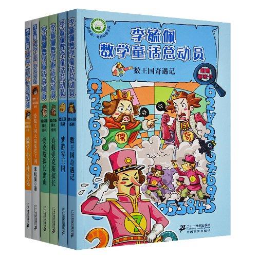 童书籍封面论+�_京潮港 李毓佩数学童话总动员 数国王系列 儿童数学启蒙童书籍 童话