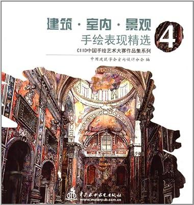 ciid中国手绘艺术大赛作品集系列:建筑·室内·景观