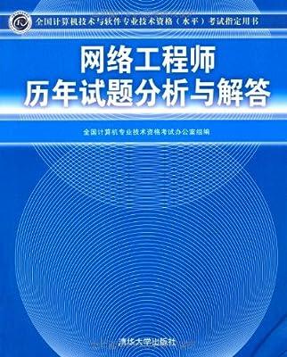全国计算机技术与软件专业技术资格考试指定用书•网络工程师历年试题分析与解答.pdf