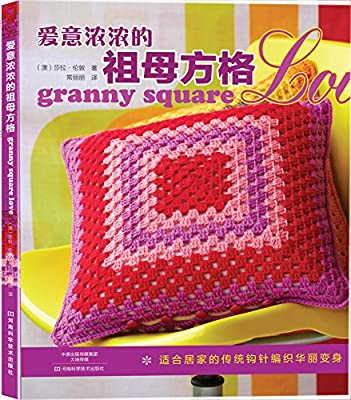 爱意浓浓的祖母方格.pdf