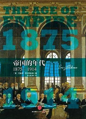 帝国的年代:1875-1914.pdf