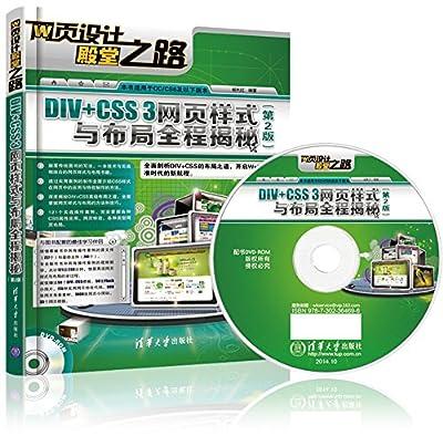 DIV+CSS 3网页样式与布局全程揭秘.pdf