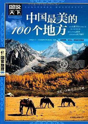 中国最美的100个地方.pdf