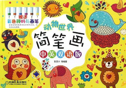 动物世界简笔画(中英双语版)(附彩色颜料 画笔)图片