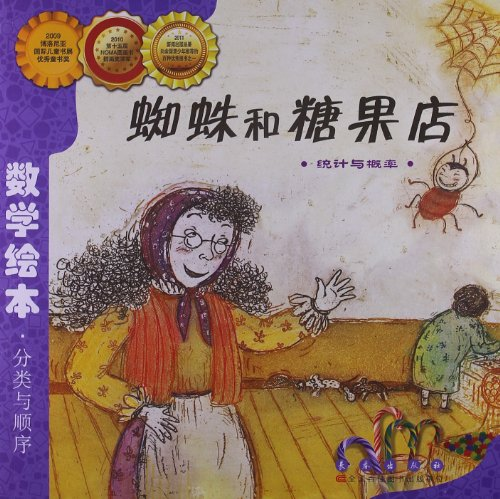 数学绘本:蜘蛛和糖果店(彩色版)图片