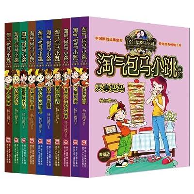 淘气包马小跳系列.pdf