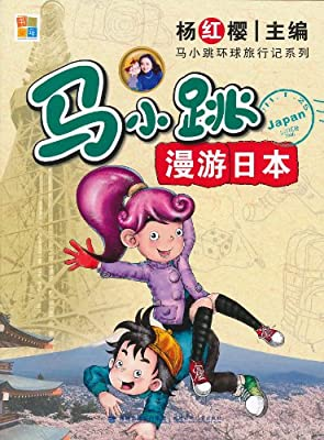 马小跳环球旅行记系列:马小跳漫游日本.pdf