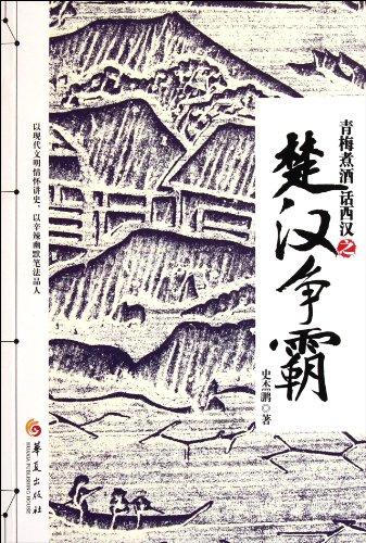 青梅煮酒话西汉之楚汉争霸-图片