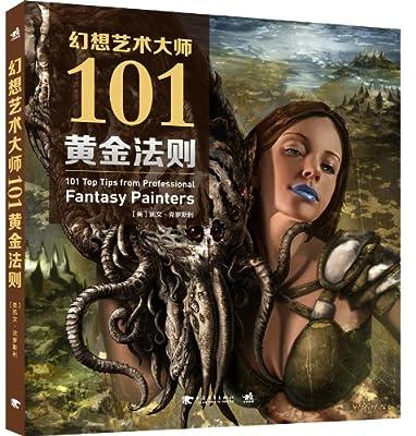 幻想艺术大师101黄金法则.pdf