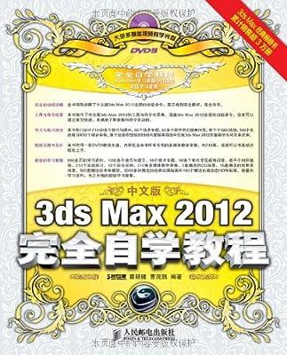 中文版3ds Max2012完全自学教程.pdf