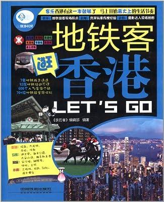 亲历者:地铁客逛香港Let's Go.pdf