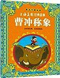 最美中国动画•上海美影经典故事:曹冲称象-图片