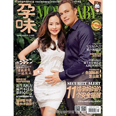 孕味杂志2013年10月 给孕妈妈的11个安全提醒.pdf