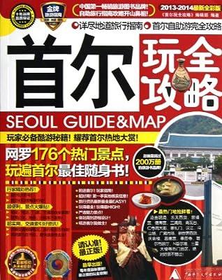 玩全攻略:首尔玩全攻略.pdf