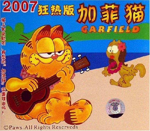 加菲猫2我的快乐我做主下载