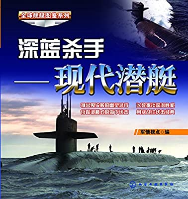 全球舰艇图鉴系列·深蓝杀手:现代潜艇.pdf