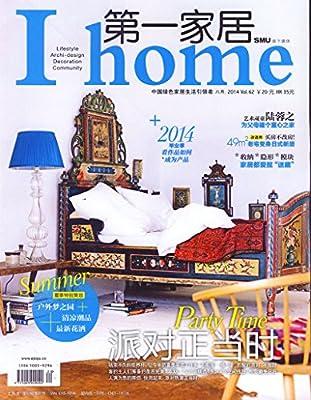 第一家居2014年8月 派对正当时 杂志 家居时尚 装修 新期 新刊.pdf