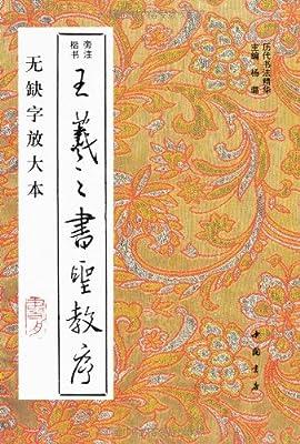 王羲之书圣教序:无缺字放大本.pdf