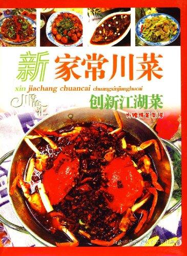 家常川菜 创新江湖菜 DVD 精美食谱 图片