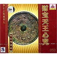 静心音乐系列9:财宝天王心咒