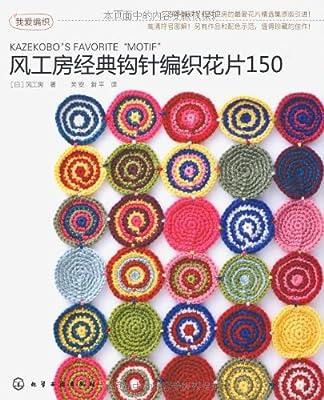 我爱编织:风工房经典钩针编织花片150.pdf