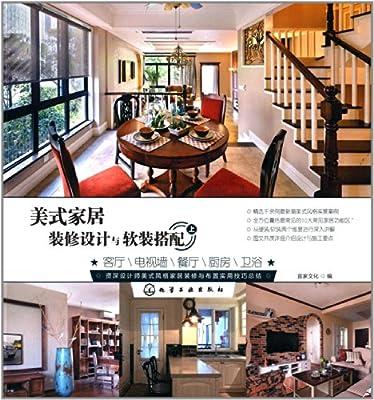 美式家居装修设计与软装搭配:客厅、电视墙、餐厅、厨房、卫浴.pdf