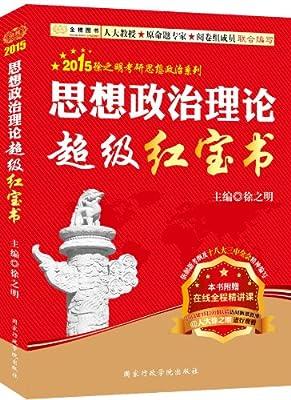金榜图书·2015徐之明考研思想政治系列·思想政治理论超级红宝书.pdf