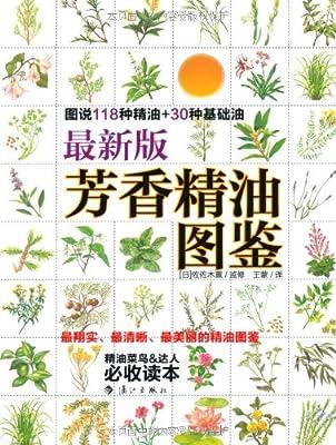 芳香精油图鉴.pdf