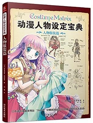动漫人物设定宝典:人物服装篇.pdf