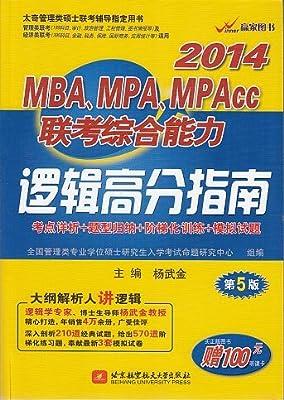 MBA/MPA/MPAcc联考综合能力 写作高分/数学高分/逻辑高分指南第6版.pdf