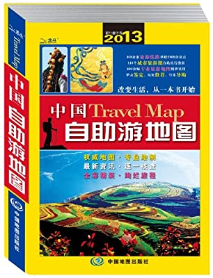 2013中国自助游地图.pdf