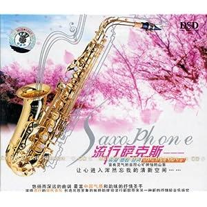 流行萨克斯(cd)-正版音乐
