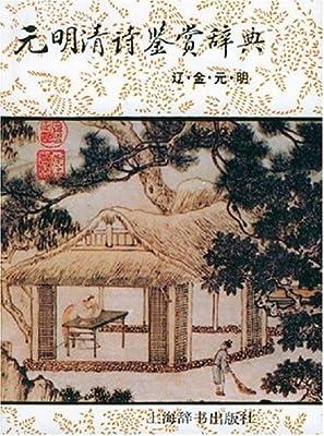 元明清诗鉴赏辞典:辽金元明.pdf