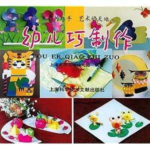 幼儿园果壳熊猫粘贴画图片