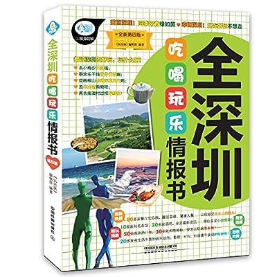 全深圳吃喝玩乐情报书.pdf