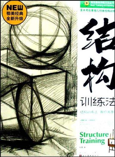 美术考前素描几何体结构训练法/敖露下载