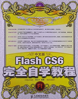 中文版Flash CS6完全自学教程.pdf