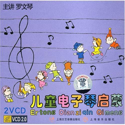 儿童电子琴启蒙 - 高清dvd在线下载观看