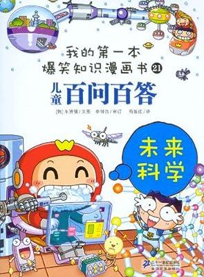 我的第一本爆笑知识漫画书•儿童百问百答:未来科学.pdf