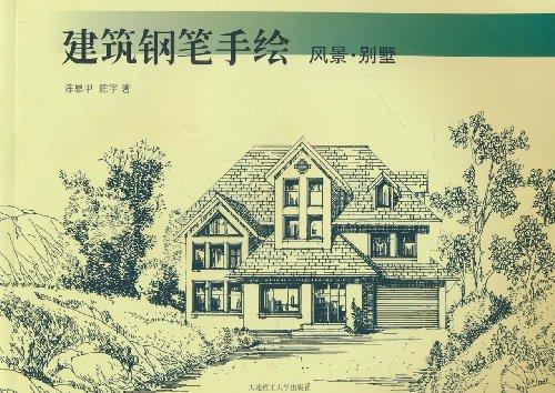 建筑钢笔手绘:风景?别墅