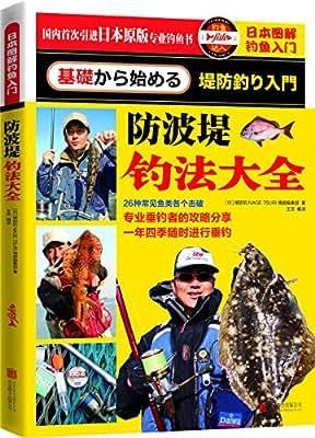 日本图解钓鱼入门:防波堤钓法大全.pdf