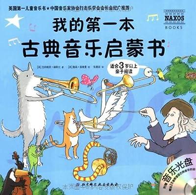 我的第一本古典音乐启蒙书.pdf