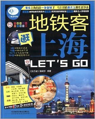 亲历者:地铁客逛上海Let's Go.pdf