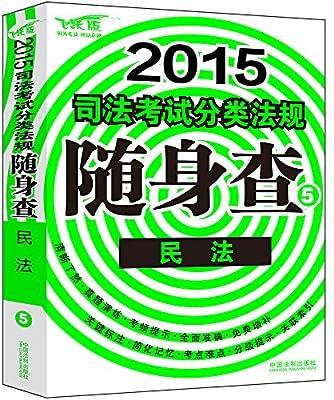 司法考试分类法规随身查:民法.pdf