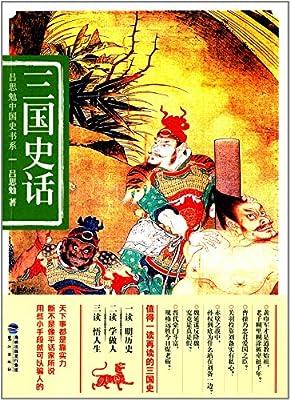 吕思勉中国史书系:三国史话.pdf