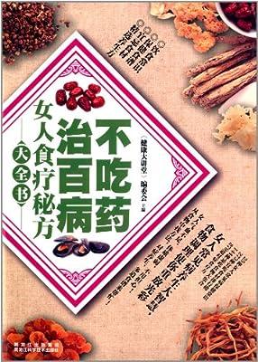 女人食疗秘方大全书.pdf