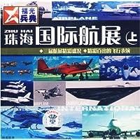 珠海国际航展1