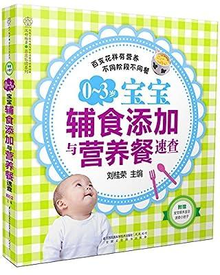 0-3岁宝宝辅食添加与营养餐速查.pdf