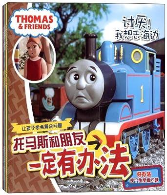 托马斯和朋友一定有办法.pdf