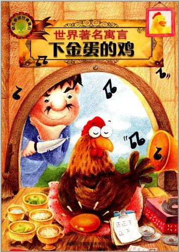 世界著名寓言:下金蛋的鸡图片